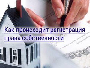 Регистрация прав собственности